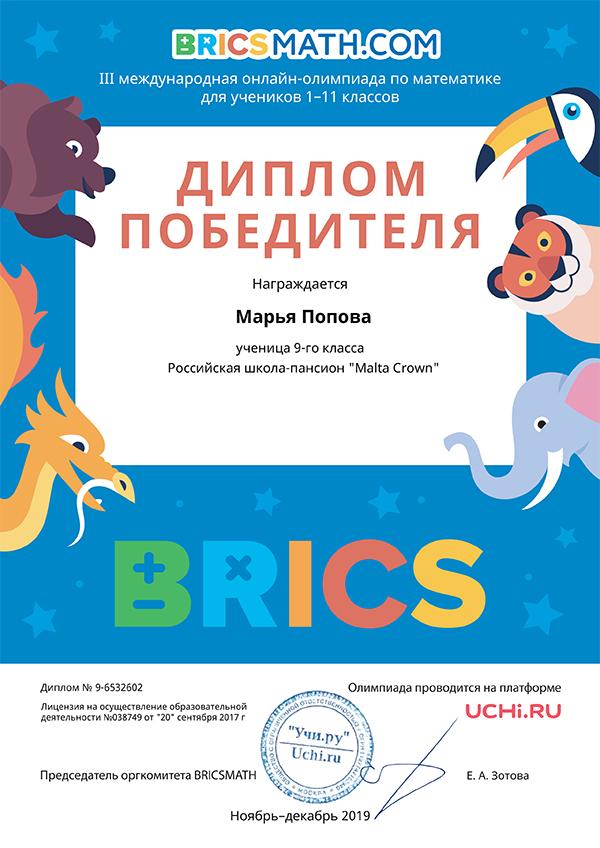 Итоги участия в онлайн-олимпиаде по математике BRICSMATH.