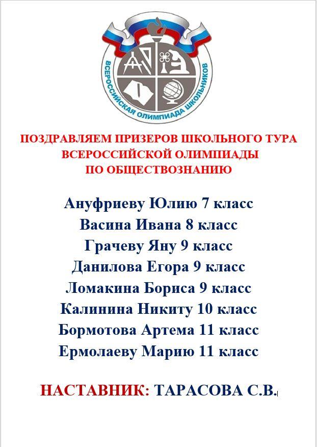 Призеры и победители Всероссийской олимпиады